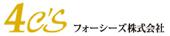 フォーシーズ株式会社