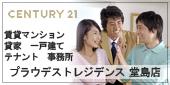 センチュリー21堂島店賃貸