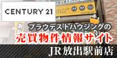 センチュリー21プラウデストハウジングJR放出駅前店売買物件情報