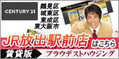 エヌプライズJR放出駅前店・賃貸