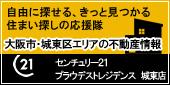 センチュリー21プラウデストレジデンス城東店売買物件情報