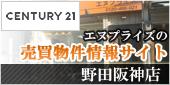 センチュリー21エヌプライズ野田阪神店売買物件情報