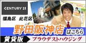 センチュリー21プラウデストハウジング野田阪神店賃貸物件情報