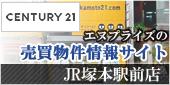 センチュリー21エヌプライズJR塚本駅前店売買物件情報