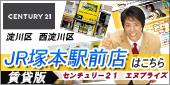 センチュリー21エヌプライズJR塚本駅前店賃貸物件情報
