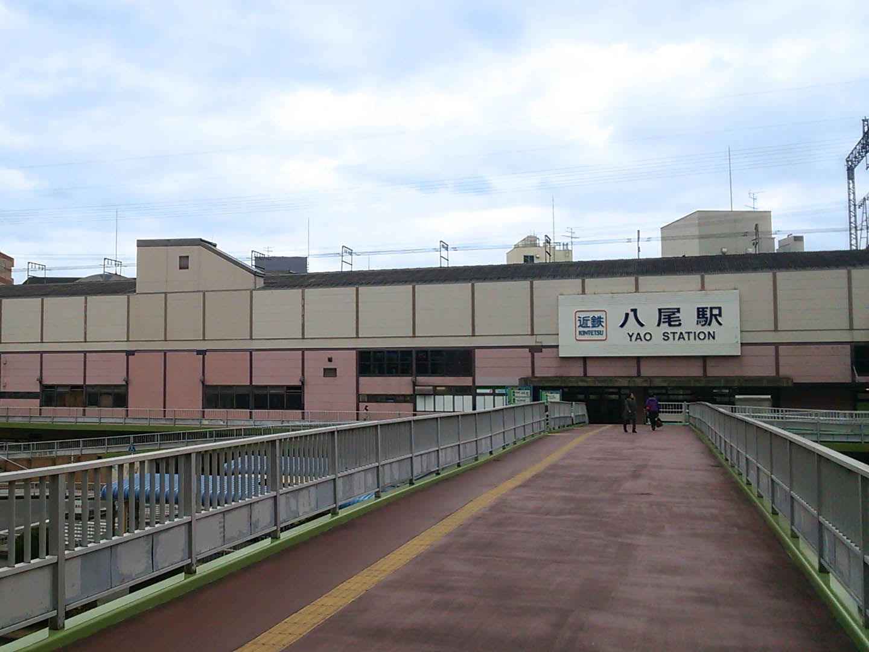 >近鉄「八尾」駅